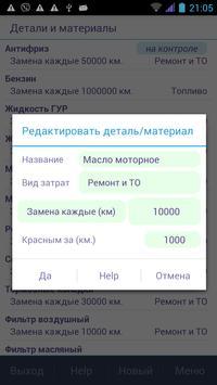 Путевые листы. screenshot 4