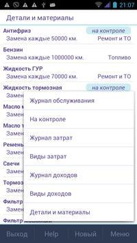 Путевые листы. screenshot 5
