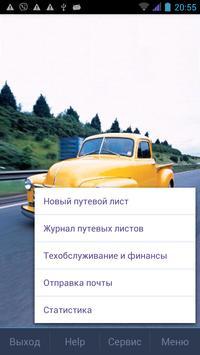 Путевые листы. screenshot 10