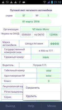 Путевые листы. screenshot 14