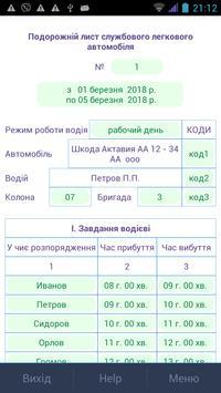 Путевые листы. screenshot 15