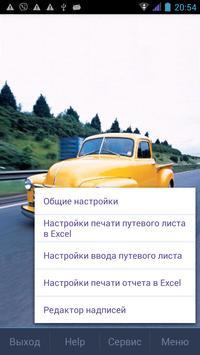 Путевые листы. screenshot 1