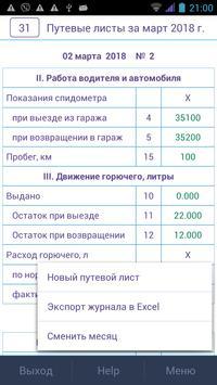 Путевые листы. screenshot 3