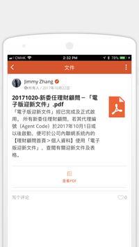 闪耀星火 apk screenshot
