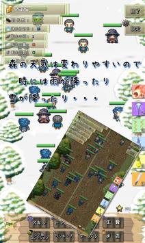 オイハギノモリ apk screenshot