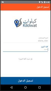 Kilowat Rider screenshot 2
