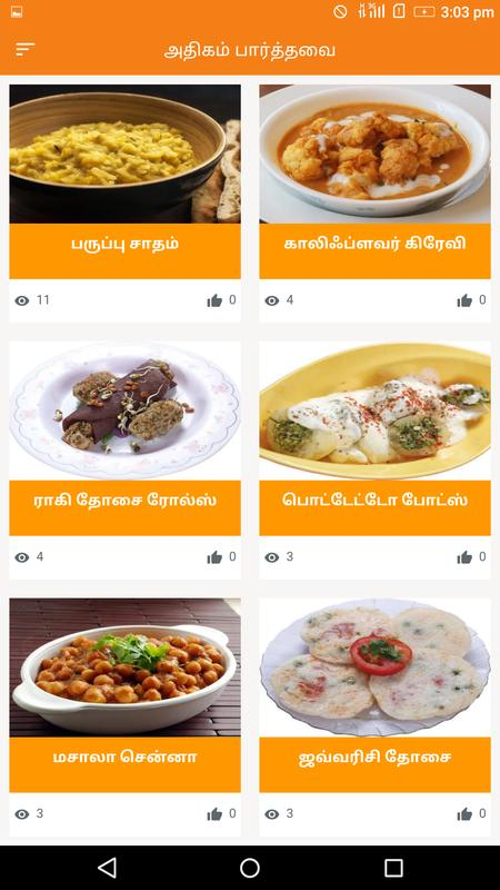 Oil free recipes zero oil low fat food in tamil for android apk oil free recipes zero oil low fat food in tamil captura de pantalla 4 forumfinder Gallery
