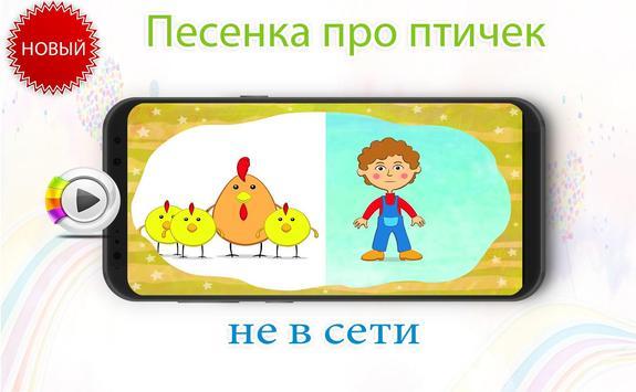 Песенка про птичек -Песенки для детей poster