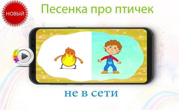 Песенка про птичек -Песенки для детей screenshot 2