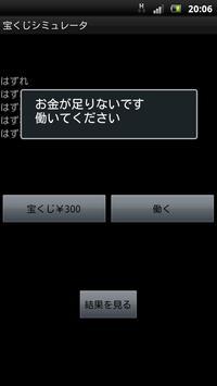 Lottery Simulator apk screenshot