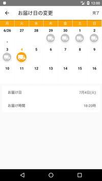 Oisix - 定期宅配おいしっくすくらぶアプリ apk screenshot