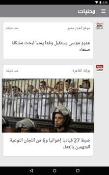 اخبار مصر | أخبار القاهرة apk screenshot
