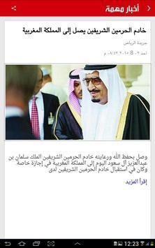 أخبار المغرب apk screenshot