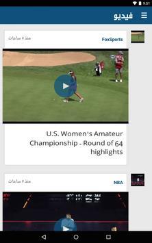 أخبار الرياضة | العرب والعالم apk screenshot