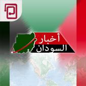 أخبار السودان icon