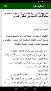 أخبار السودان screenshot 1