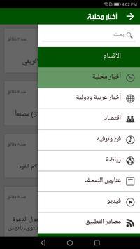 أخبار السودان screenshot 2