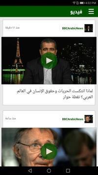 أخبار السودان screenshot 3