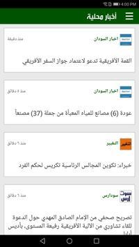 أخبار السودان screenshot 5