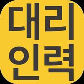대리인력 icon