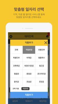 대리인력 apk screenshot