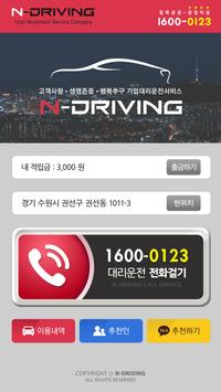 N-DRIVING(앤드라이빙) 1600-0123(16000123) poster