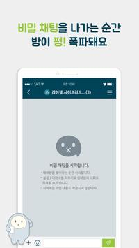 위글 Weegle screenshot 2