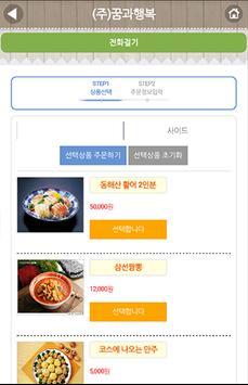 [콜신져] 마스터음식점 샘플 screenshot 2
