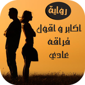 رواية اكابر و اقول فراقه عادي icon