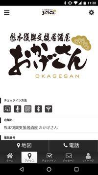 熊本復興支援居酒屋おかげさん 公式アプリ screenshot 3