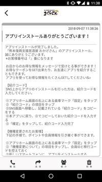 熊本復興支援居酒屋おかげさん 公式アプリ screenshot 1