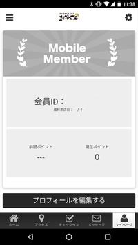 熊本復興支援居酒屋おかげさん 公式アプリ screenshot 2