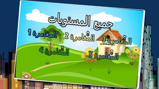 مغامرات توفيق عكاشة apk screenshot