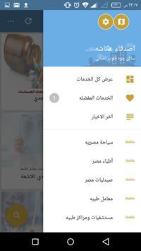 Me&Friends screenshot 1
