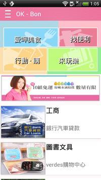 OK-BON 行動商城 poster