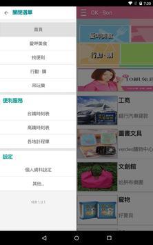 OK-BON 行動商城 screenshot 10