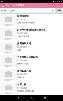OK-BON 行動商城 screenshot 11