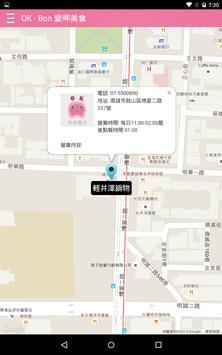 OK-BON 行動商城 screenshot 12