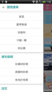 OK-BON 行動商城 screenshot 1