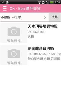 OK-BON 行動商城 screenshot 2