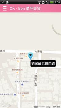 OK-BON 行動商城 screenshot 3