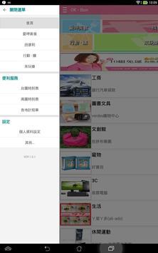 OK-BON 行動商城 screenshot 4