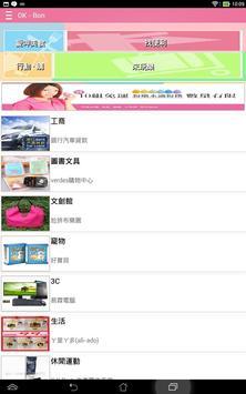 OK-BON 行動商城 screenshot 5