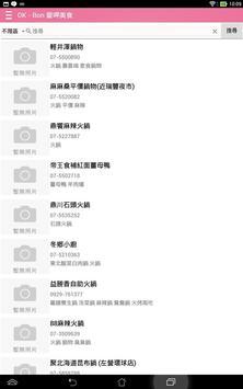 OK-BON 行動商城 screenshot 6