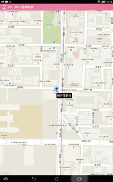 OK-BON 行動商城 screenshot 7