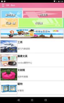 OK-BON 行動商城 screenshot 9