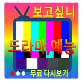 고화질 티비 다시보기 총알 업데이트 icon