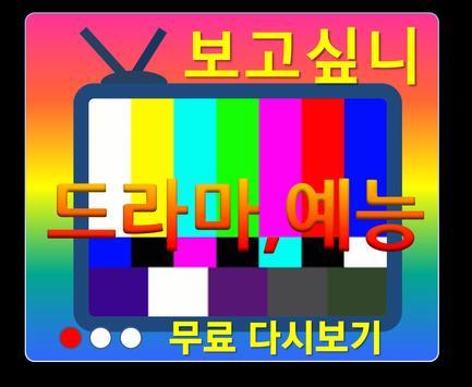 고화질 티비 다시보기 총알 업데이트 apk screenshot