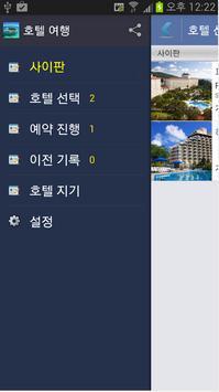 아이샵 screenshot 1