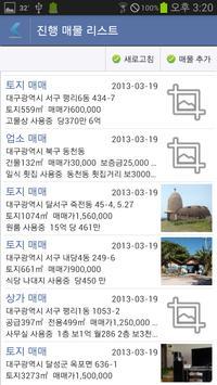 부동산 중개 노트 수첩 다이어리 screenshot 1